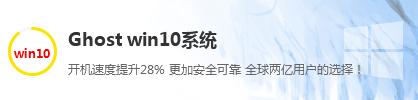 Win10系统下载